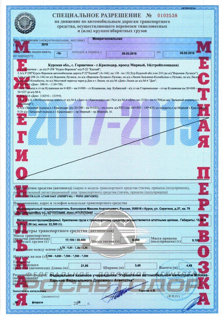 Пример спецразрешения на провоз негабаритного груза по автомобильным дорогам РФ в 2017-2019гг.