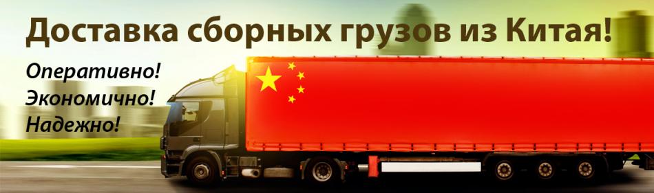 Доставка сборного груза из Китая в Россию