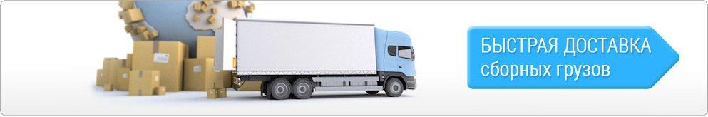 быстрая доставка сборных грузов